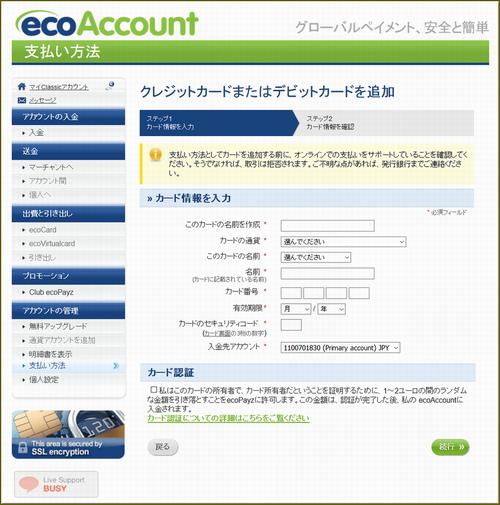eco(ecopayz:エコペイズ)のカード認証手続き