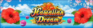 スロット(Hawaiian Dream)で約1100万円越えの獲得!