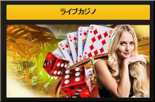 ライブカジノで遊べる