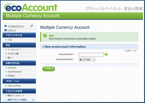 eco(エコペイズ)通貨アカウント追加する
