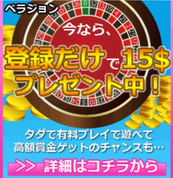 15ドル プレゼント キャンペーン実施中!