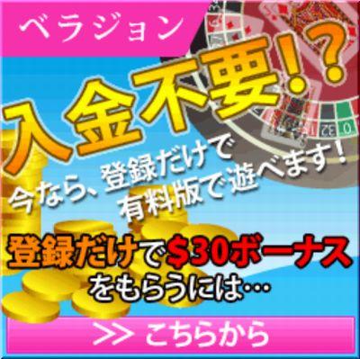 ベラジョンの評判・口コミ【30ドル、プレゼント】