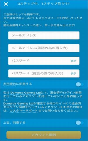 ベラジョンカジノ無料会員登録メルアド登録