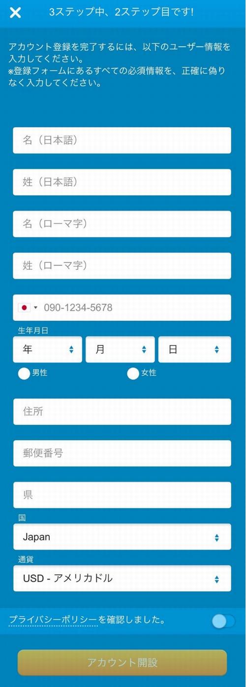 ベラジョンカジノ無料会員登録アカウント入力