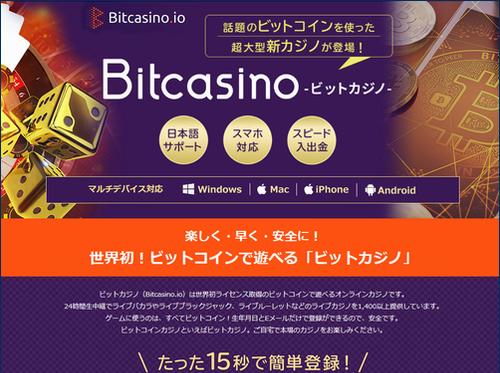 仮想通貨をそのまま賭けて遊べる【ビットカジノ】