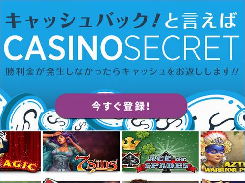 リアルタイムでキャッシュバック【カジノシークレット】で遊んで勝利金を狙う!
